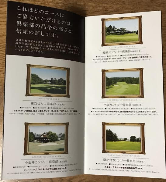 JCBゴルファーズ倶楽部 SGC会員のパンフレット