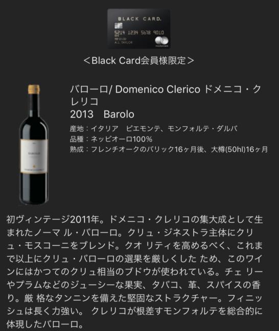 ラグジュアリー ソーシャルアワー(2018年1月) 2杯目の赤ワイン(ブラックカード)