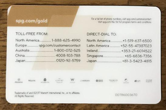 SPGの会員カード(ゴールド)の裏面