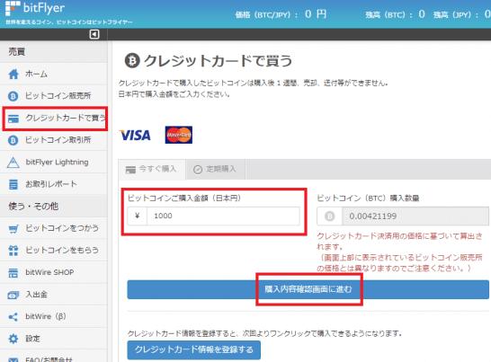 bitFlyerのクレジットカードでのビットコイン購入画面