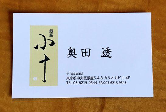 銀座小十の奥田さんの名刺