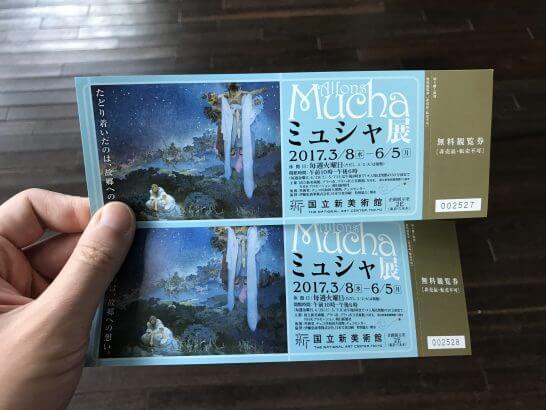 国立新美術館のチケット(ミュシャ展)