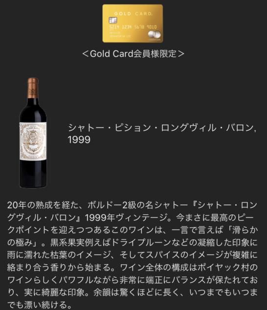 ラグジュアリー ソーシャルアワー(2019年3月) 2杯目のワイン(ゴールドカード)