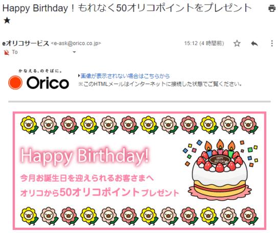 誕生月のオリコポイントのプレゼント案内メール