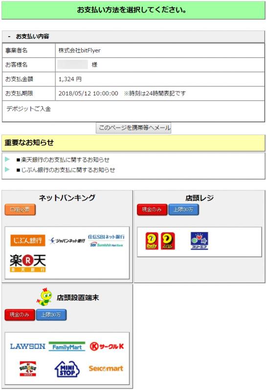 bitFlyerのネット銀行・コンビニでのクイック入金画面