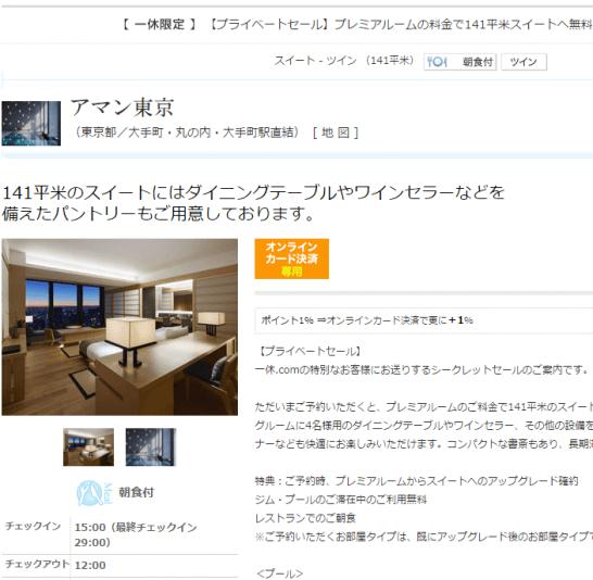 一休.comのスイートルームのプライベートセール(アマン東京)