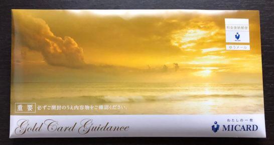 エムアイカードプラス ゴールドの封筒