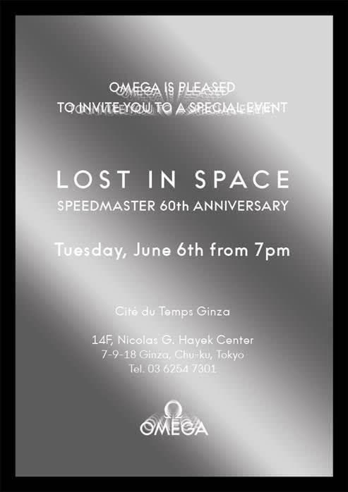 オメガ スピードマスター60周年記念イベントの招待状