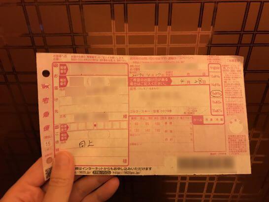 横浜グランドインターコンチネンタルホテルのサービス(手荷物無料宅配)