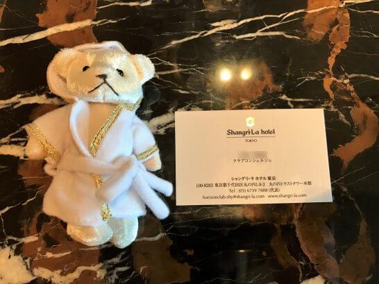 シャングリラホテル東京のコンシェルジュの名刺と人形
