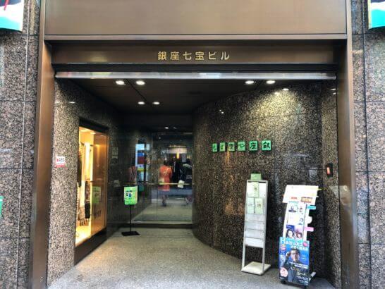 ダイナースクラブ 銀座プレミアムラウンジがある銀座七宝ビルのエレベーター