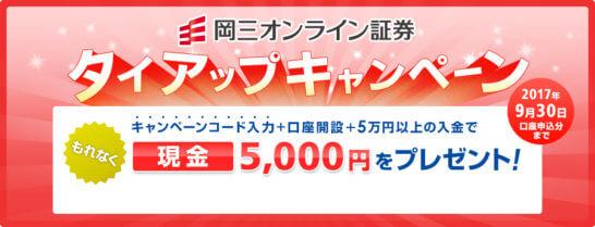 岡三オンライン証券のタイアップキャンペーン