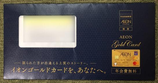 イオンゴールドカードのインビテーションの封筒