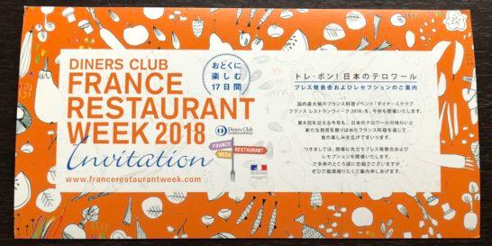 ダイナースクラブ フランスレストランウィーク 2018のレセプションへの招待状