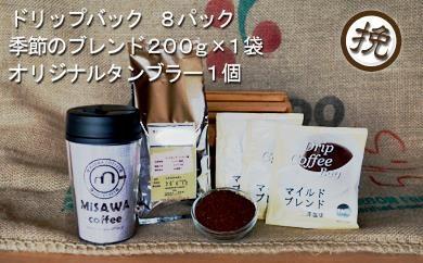 三澤珈琲ドリップパックと季節のブレンドA