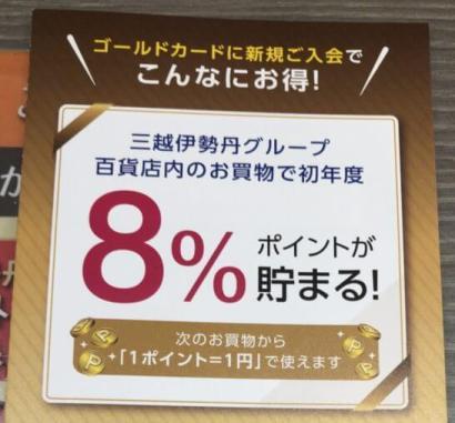 エムアイカードプラス ゴールドの初年度8%還元特典