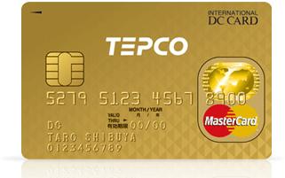TEPCOカード(ゴールド)