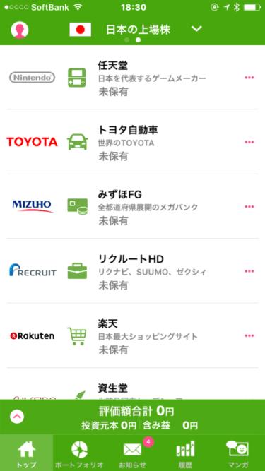 ワンタップバイ 日本株アプリの画面