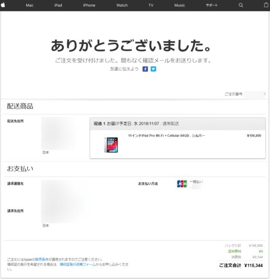 11インチのiPad Pro(Wi-Fi + Cellular)の購入完了画面