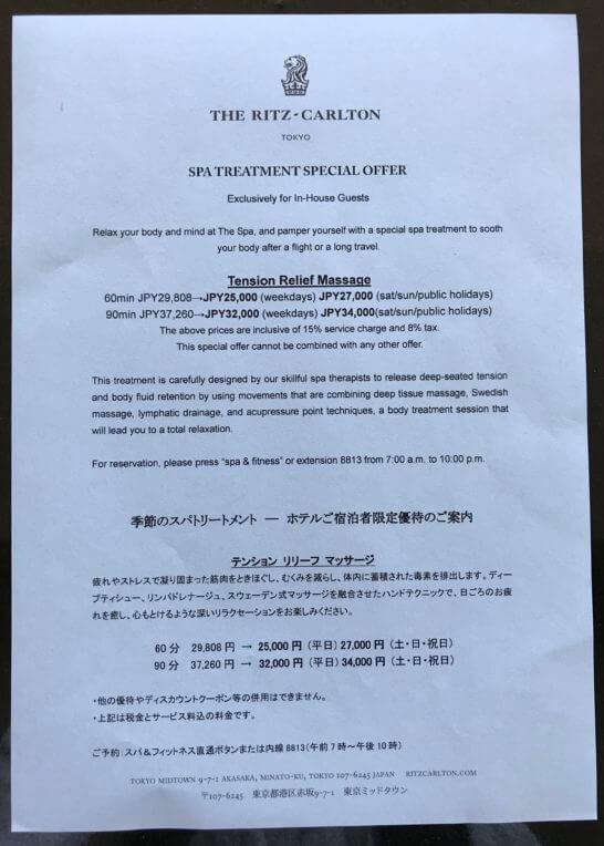 ザ・リッツ・カールトン東京のアロママッサージのオファー