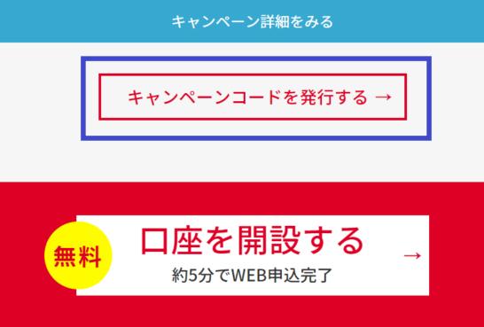 岡三オンライン証券の限定タイアップキャンペーンの申込画面(STEP1)