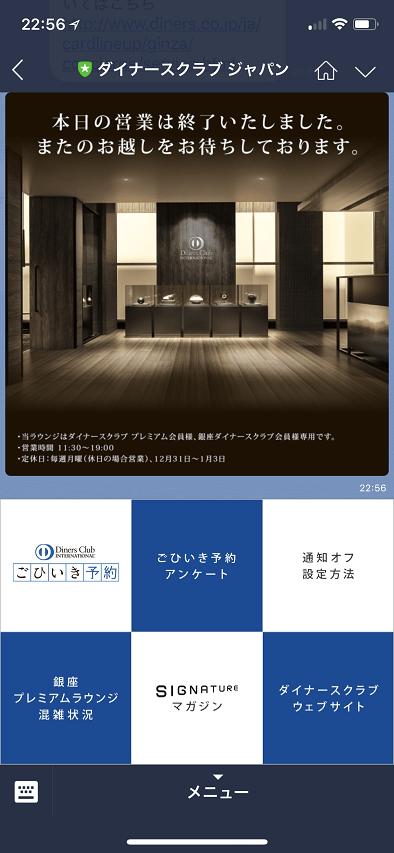 LINEでの銀座プレミアムラウンジの混雑状況(営業時間終了後)