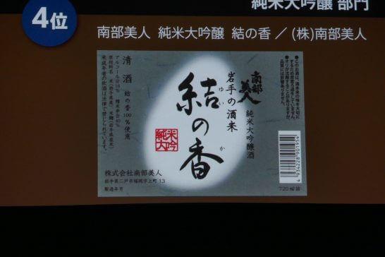 純米大吟醸部門 (4位)