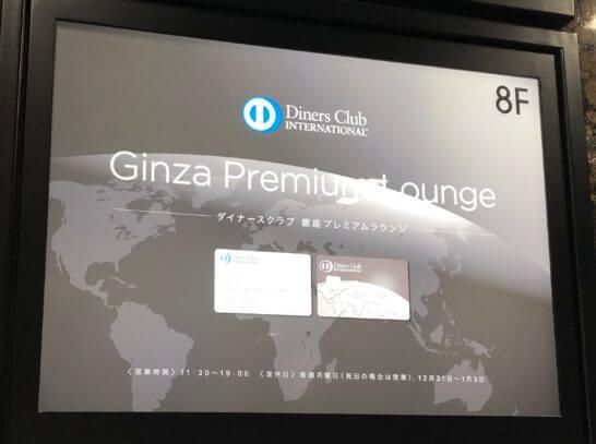 ダイナースクラブ 銀座 プレミアムラウンジの案内看板
