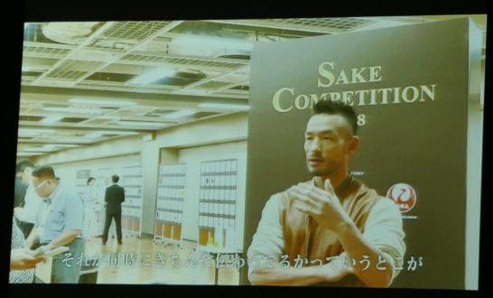 SAKE COMPETITION 2018に関する中田英寿さんのお話