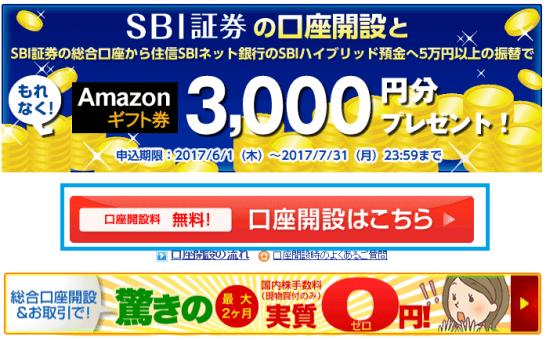 SBI証券のキャンペーンの申込みページ