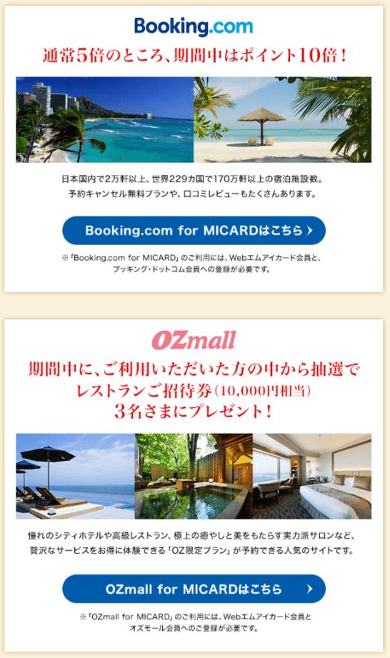 エムアイカード 夏のご旅行キャンペーン(Booking.com、OZmall)