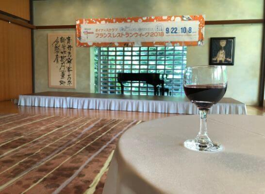 ダイナースクラブ フランス レストランウィーク2018の会場と赤ワイン