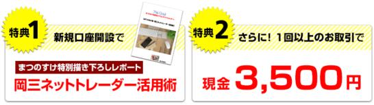岡三オンライン証券のThe Goal限定タイアップキャンペーン