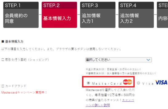 dカード申込時のブランド選択欄