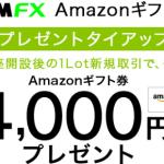 DMM FXのタイアップキャンペーン