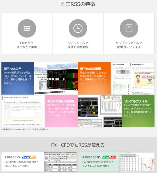 岡三RSS特設サイト