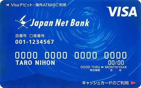ジャパンネット銀行のデビットカード(JNB Visaデビット)