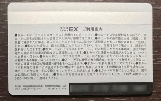エクスプレス予約のEX-ICカードの裏面