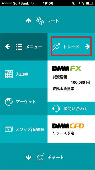 DMM FXのアプリ (トレード)