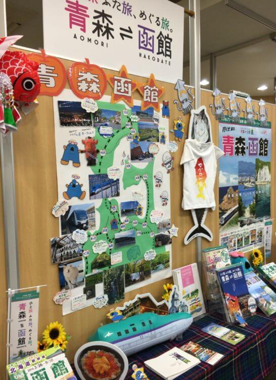 JR東日本のみどりの窓口の観光案内