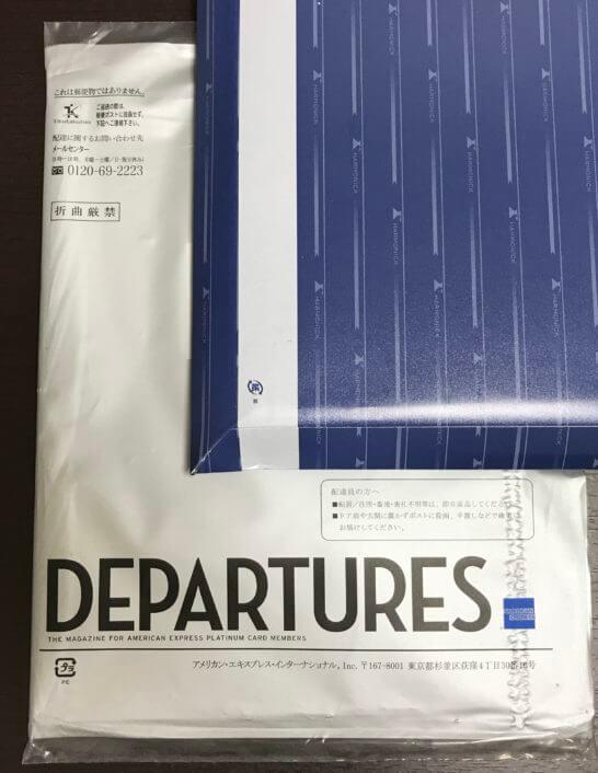 DEPARTURESの郵送物