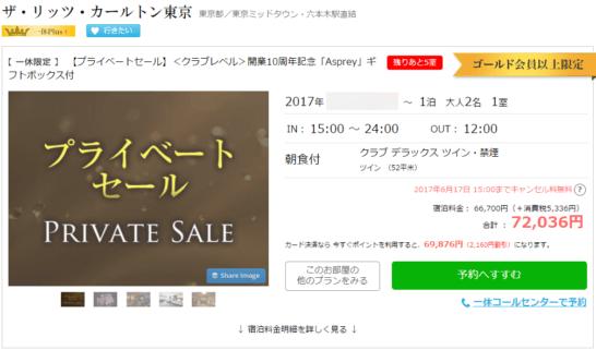 ザ・リッツ・カールトン 東京の一休.comのプライベートセール