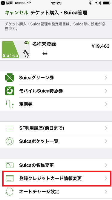 Apple PayのSuicaの登録カード情報変更画面