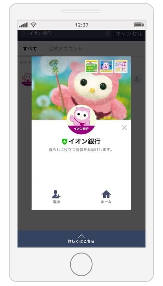 イオン銀行のLINE公式アカウント