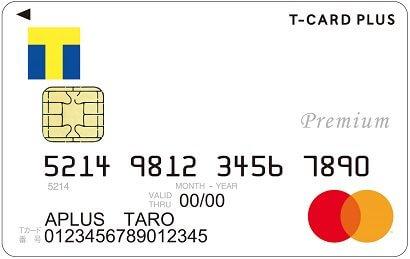 Tカードプラス PREMIUM(Mastercard)
