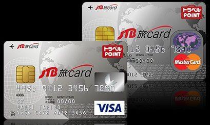 JTB旅カード VISA/MasterCard