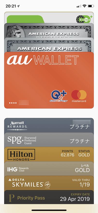Apple Payに登録したau WALLET プリペイドカード