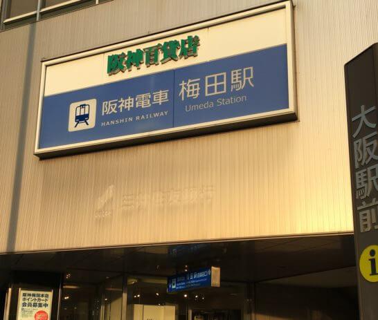 阪神・阪神電車 梅田駅の看板