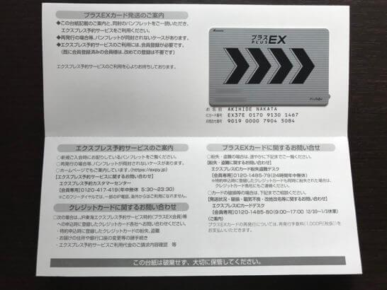 エクスプレス予約のEX-ICカードの台紙