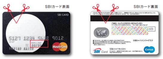 クレジットカードにハサミで切込みを入れる図